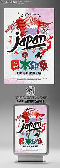 创意日本印象旅游海报设计