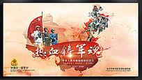 创意水彩中国地图建军节宣传海报