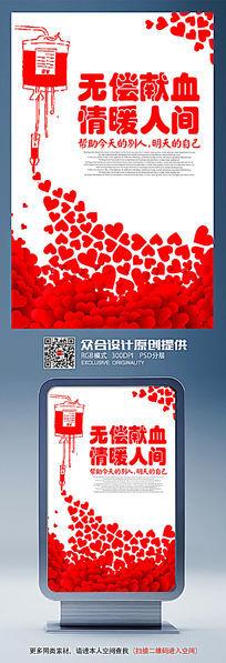 创意无偿献血公益宣传海报设计