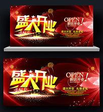 大气创意喜庆红色开业背景海报图片下载