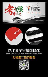 高清驾校招生宣传海报设计