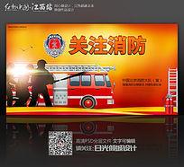 关注消防安全展板