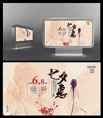 红梅美人七夕促销海报设计