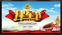 红旗包裹立体字建军节宣传海报