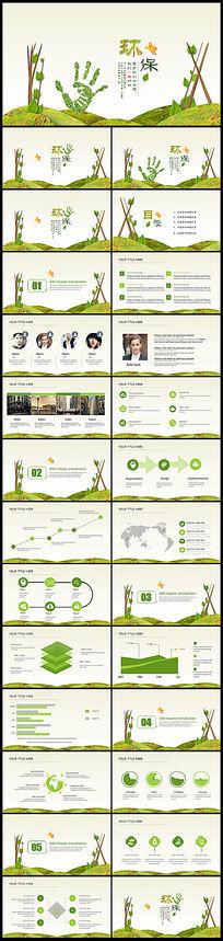 环保保护环境爱好地球动态PPT