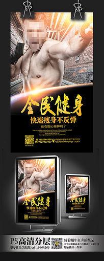 健身房海报宣传设计