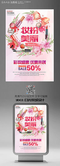 简约创意彩妆宣传促销海报设计