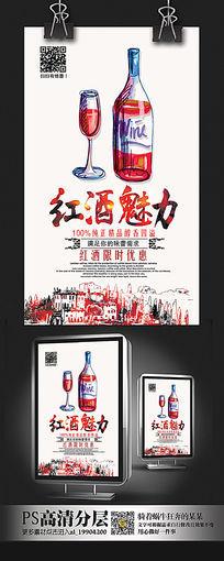 简约创意红酒海报设计