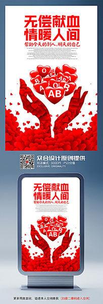 简约大气无偿献血海报设计