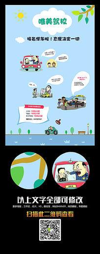 卡通创意驾校招生海报设计