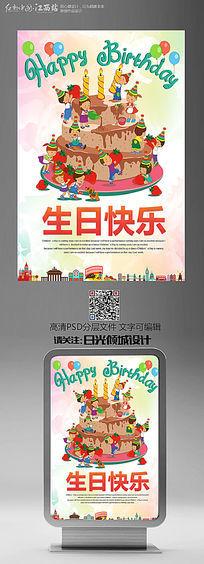卡通创意生日快乐海报设计