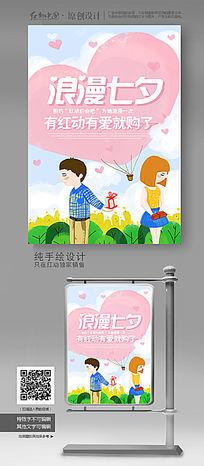 卡通七夕约会手绘插画海报