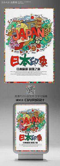 卡通日本印象旅游海报设计