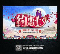 浪漫七夕情人节购物送好礼促销海报