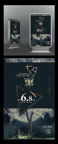 绿色中国风唯美七夕促销海报