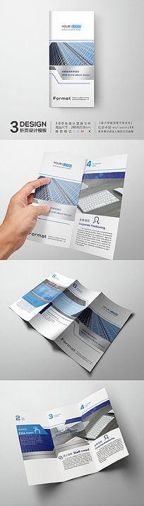 欧美时尚商务折页设计