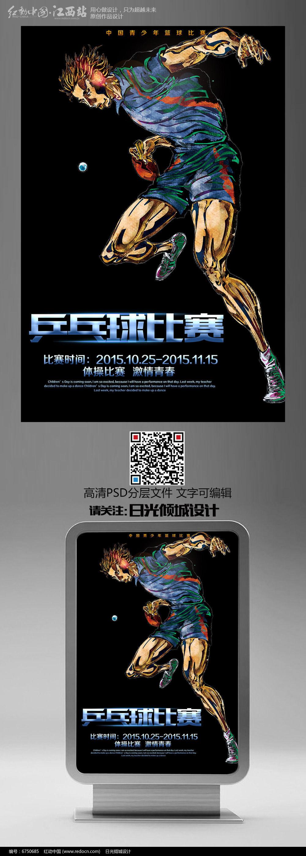 乒乓球比赛宣传海报图片
