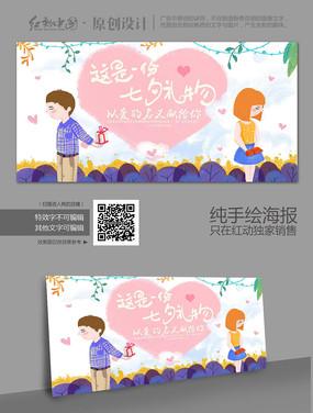 七夕情人节卡通手绘海报