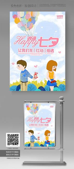 七夕卡通插画主题海报