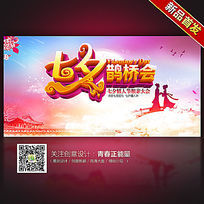 七夕鹊桥会七夕情人节创意海报设计