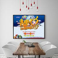 七夕优惠海报