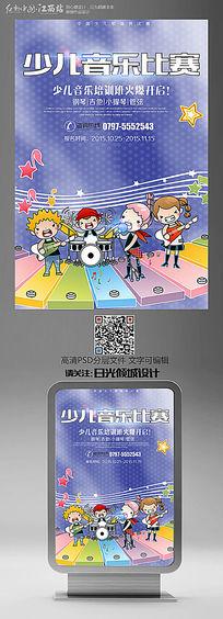 少儿音乐比赛宣传海报