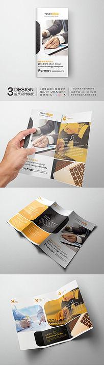 时尚创意宣传折页版式设计