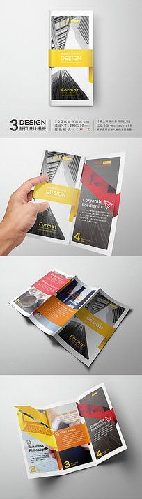 时尚企业宣传单折页模版