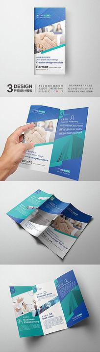 时尚商务折页宣传单设计