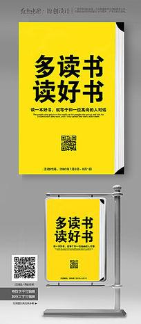 书店促销活动海报
