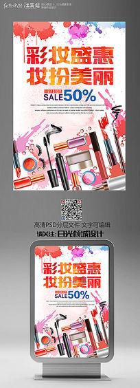 水彩创意彩妆宣传海报设计