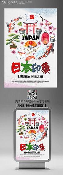 水彩创意日本印象旅游海报设计