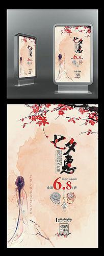 唯美水彩复古中国风红梅七夕促销海报