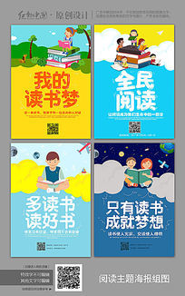 校园阅读海报系列套图