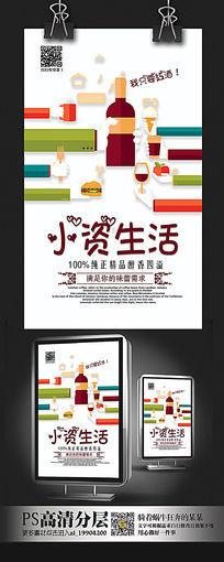 小资生红酒海报设计