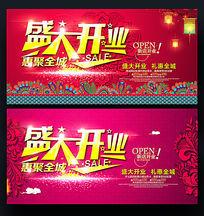 喜庆高端开业背景盛大开业广告海报