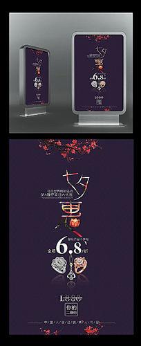 中国风传统花纹红梅七夕活动海报