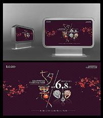 中国紫色红梅七夕促销海报设计