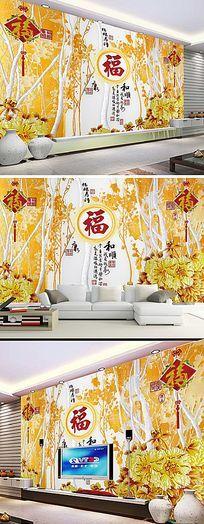 彩雕金色纹理树林福字背景墙
