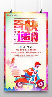 炫彩快递公司宣传海报
