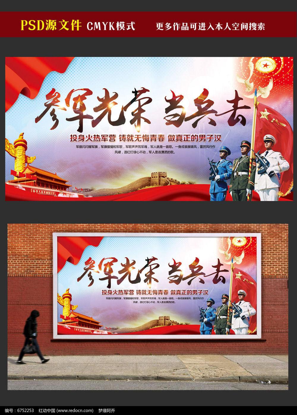 原创设计稿 海报设计/宣传单/广告牌 海报设计 参军光荣部队征兵海报