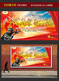 参军光荣当兵去宣传海报模板