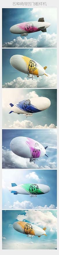 各种角度飞艇logo展示样机