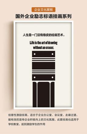 国外企业文化励志标语挂图