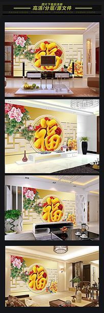 花开富贵福字牡丹花鸟古典背景墙