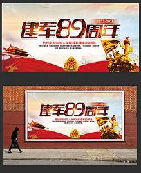 建军89周年活动海报背景