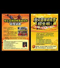 篮球培训训练营招生宣传单