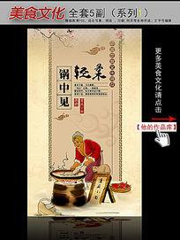 面食文化之锅里见轻柔展板设计