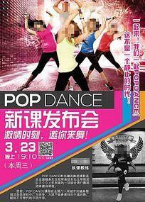 popdance舞蹈新课发布会海报