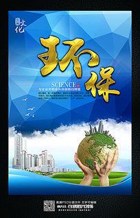 企业文化环保展板